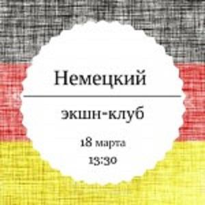Встреча немецкого экшн-клуба в Казани