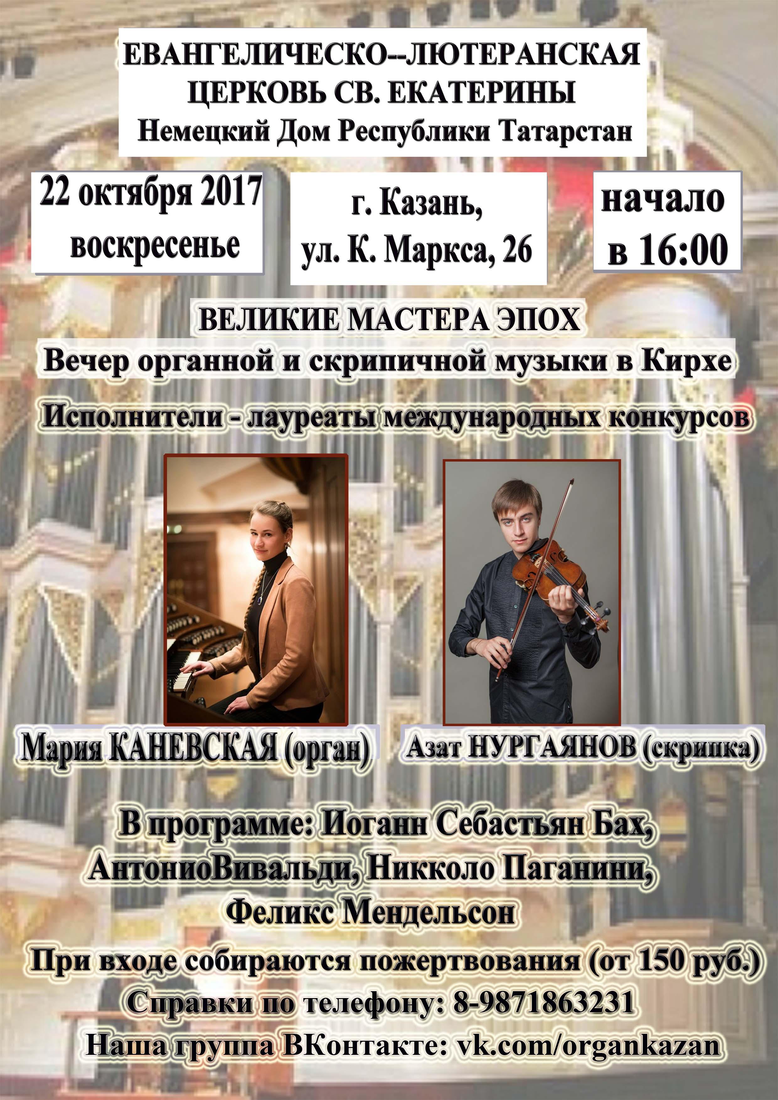 Вечер органной и скрипичной музыки «Великие мастера эпох»