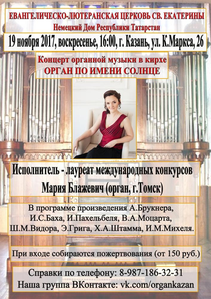 Концерт органной музыки «Орган по имени Солнце»
