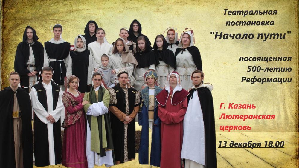 Театральная постановка в Немецком Доме РТ