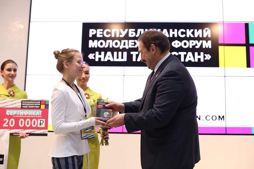 Награждены победители VIII Республиканского молодёжного форума «Наш Татарстан»