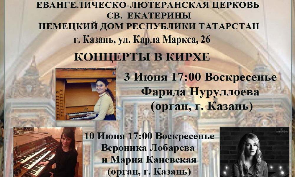 Расписание концертов в Кирхе на июнь 2018 года
