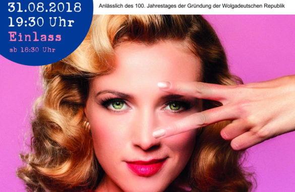 Приглашение в Берлин