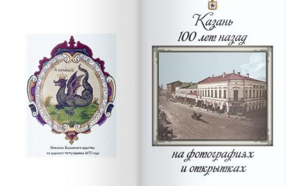 Лучшая книга-альбом о Казани
