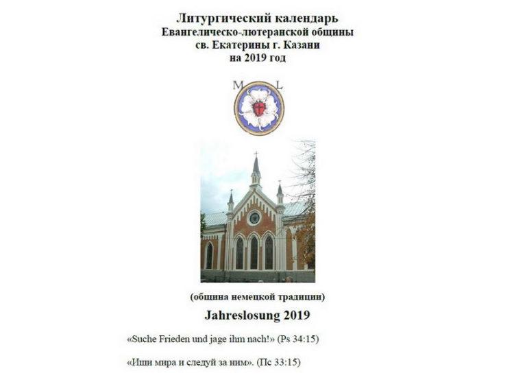 Литургический календарь на 2019 год