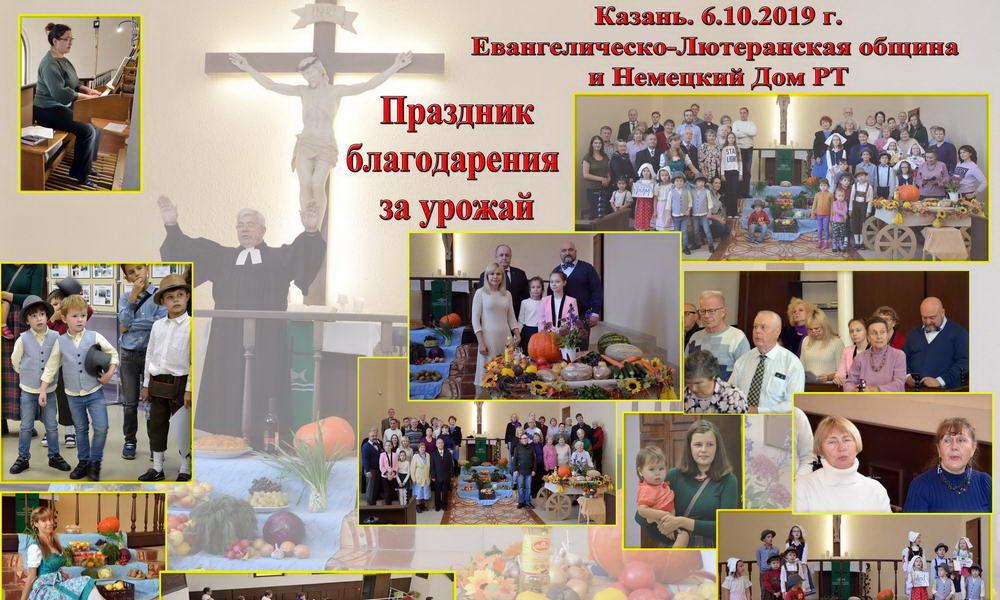 Лютеранское богослужение 6.10.2019