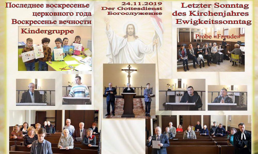 Лютеранское богослужение 24.11.2019