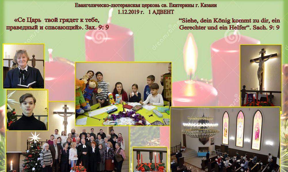 Лютеранское богослужение  1.12.2019