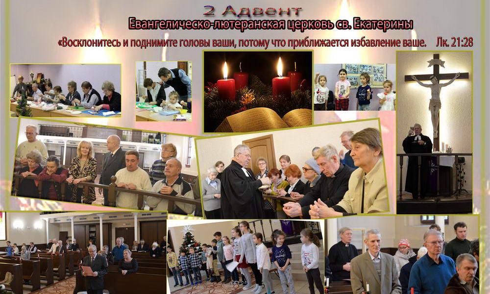 Лютеранское богослужение 8.12.2019