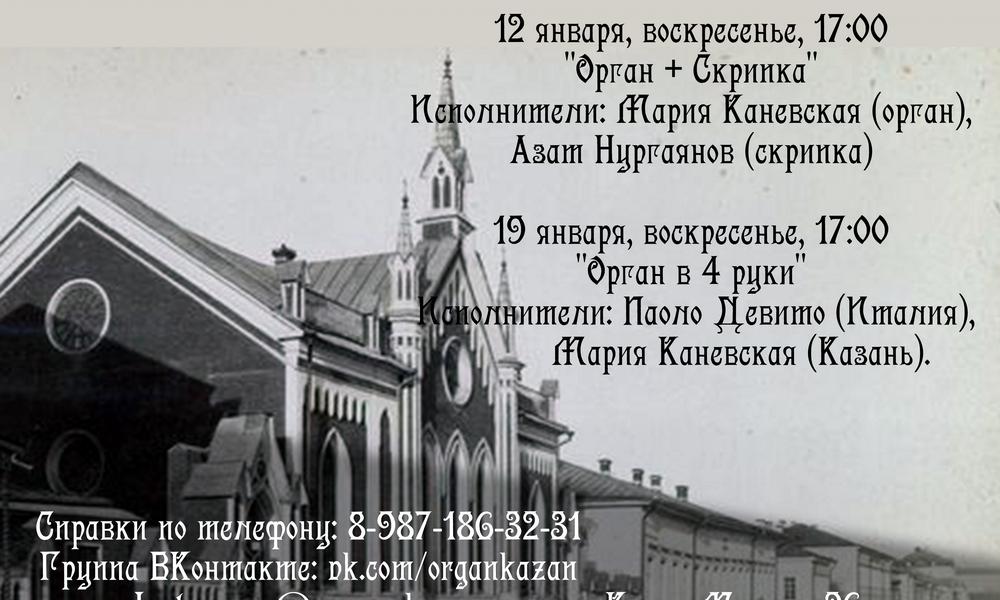 Органные концерты в Кирхе