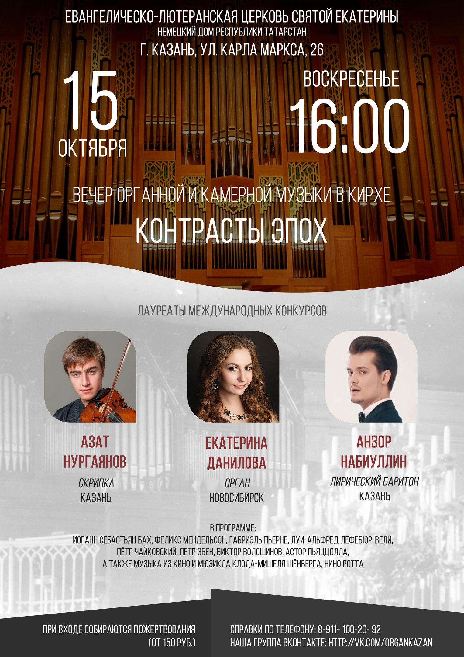 «Контрасты эпох»: вечер органной и камерной музыки в кирхе