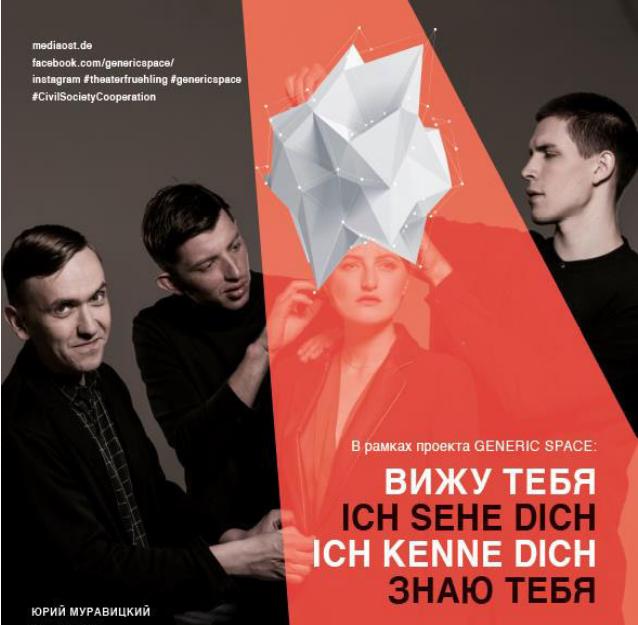 Казанцы увидят спектакль германо-российского театрального проекта Generic Space