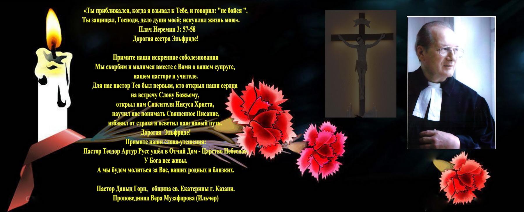 Скончался пастор Русс