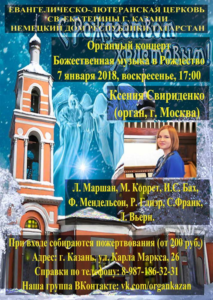 Органные концерты в январе
