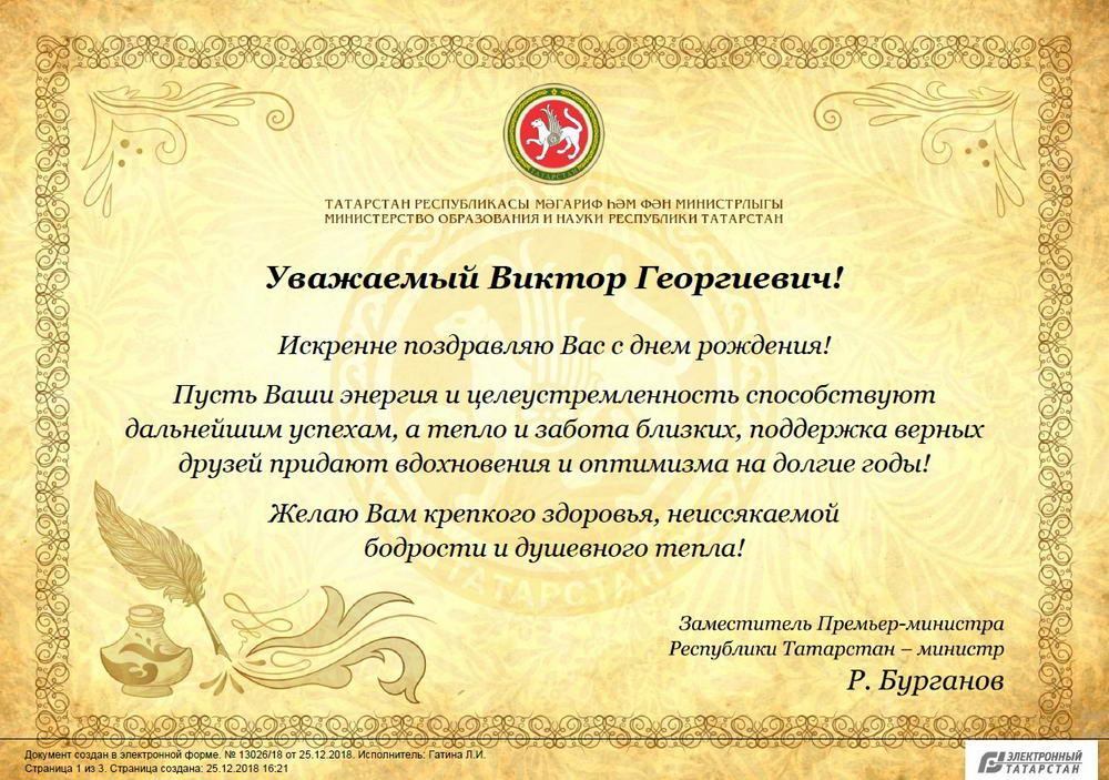 поздравление министру образования от правительства списания