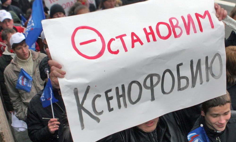 Ксенофобия и радикализм в 2017 году в России