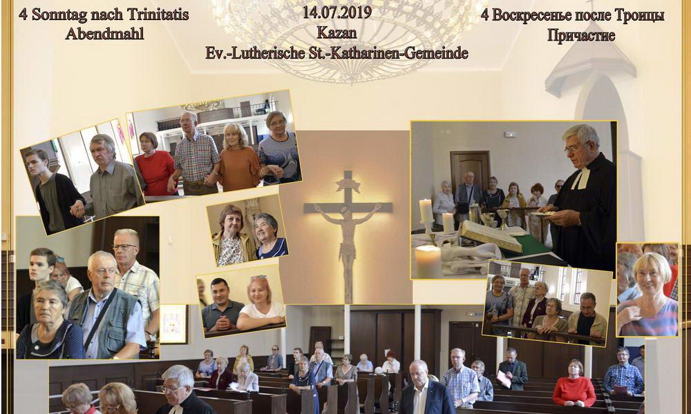 Лютеранское богослужение 14.07.2019