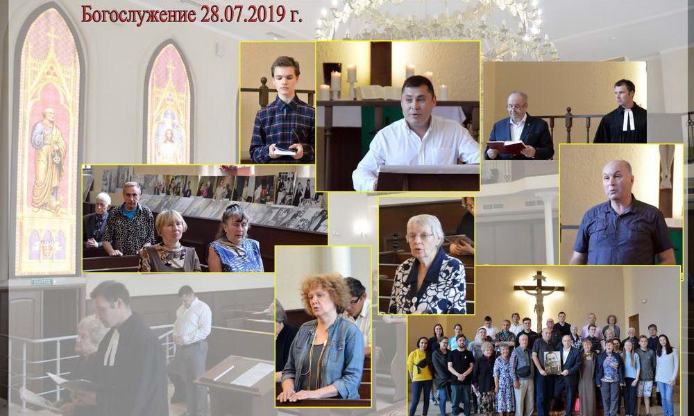 Лютеранское богослужение 28.07.2019
