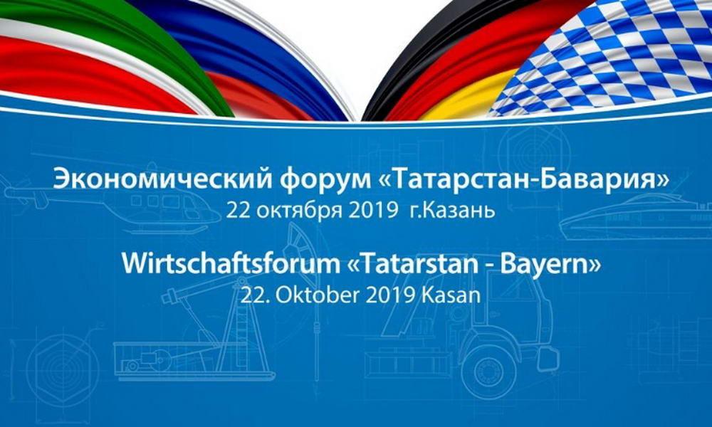 Бавария сделает воздух Татарстана чище