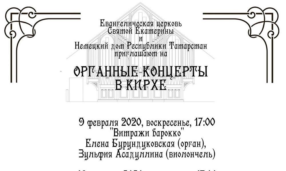 Органные концерты в феврале 2020