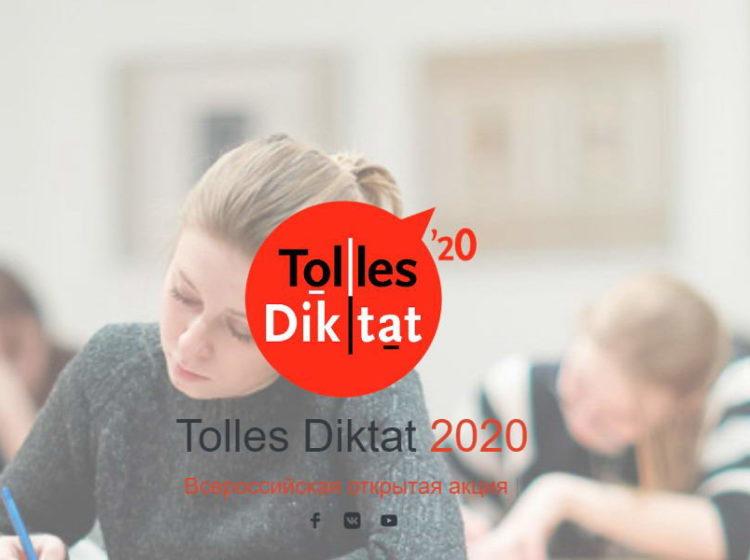 «Tolles Diktat»-2020