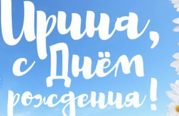 Поздравляем Ирину Ицкович!