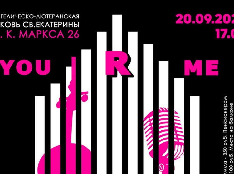 Концерт 20.09.2020