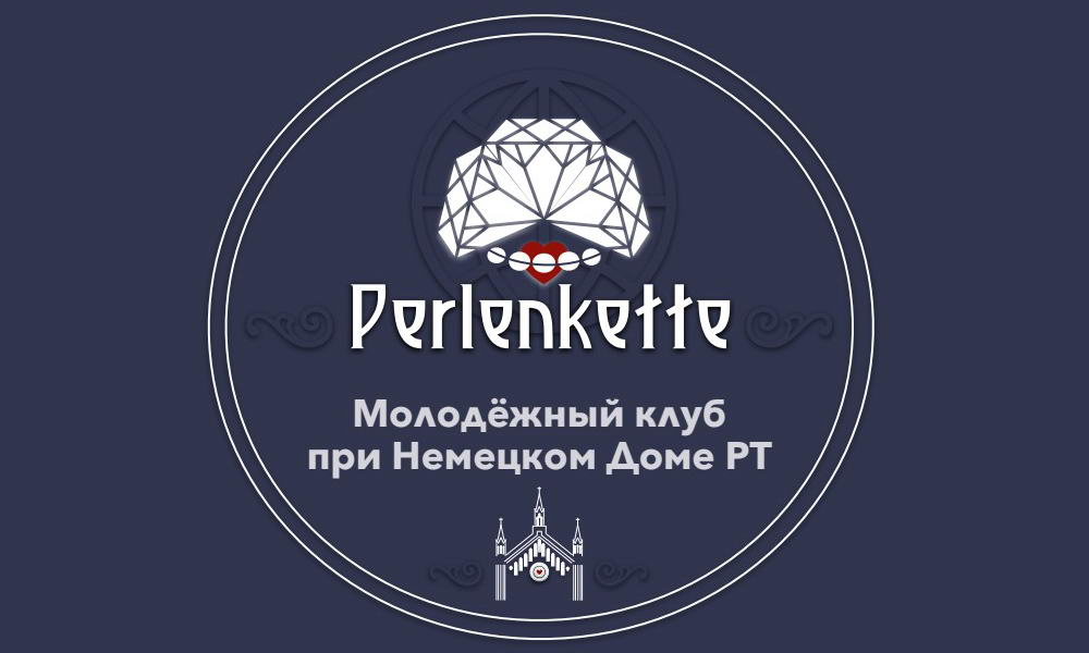 Новый герб клуба «Perlenkette»