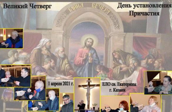 Лютеранское богослужение 1.04.2021