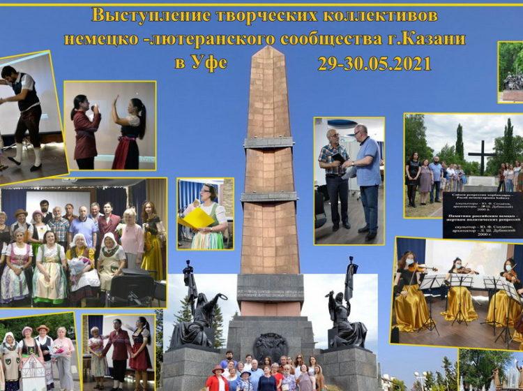 В гостях у Союза немцев Башкортостана «Видергебурт»