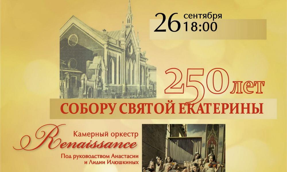 250 лет Лютеранской кирхе