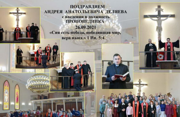 Лютеранское богослужение 26.09.2021